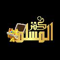 كنز المسلم   صور و خلفيات دينية , ادعية مستجابة icon
