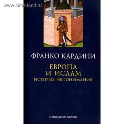 Европа и ислам. История непонимания +с/о. Кардини Ф.