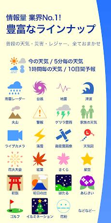 ウェザーニュース  天気・雨雲レーダー・台風の天気予報アプリ 地震情報・災害情報つきのおすすめ画像2