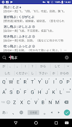 MOJi辞書 for Android – APK Download 1