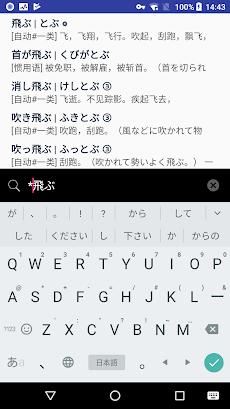 MOJi辞書: 实用日语词典「日本旅游 | 学日语翻译必备」のおすすめ画像1