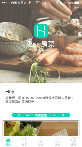 免費下載遊戲APP|私房菜 app開箱文|APP開箱王