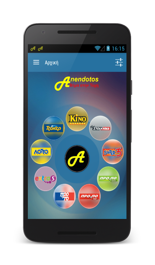 Anendotos - στιγμιότυπο οθόνης