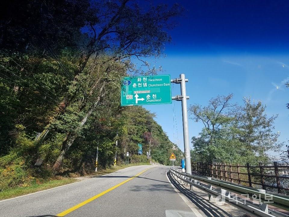 춘천댐 가는 길