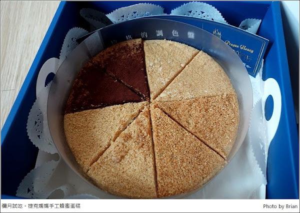 布拉格的調色盤。捷克媽媽手工蜂蜜蛋糕彌月試吃