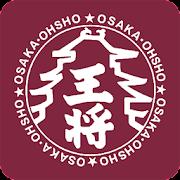 大阪王将(naniwa food)