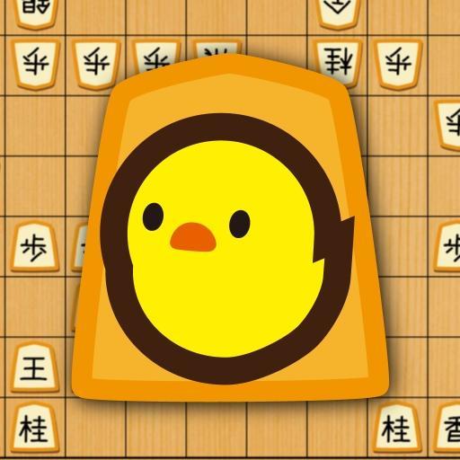 ぴよ将棋 - 40レベルで初心者から高段者まで楽しめる・無料の高機能将棋アプリ