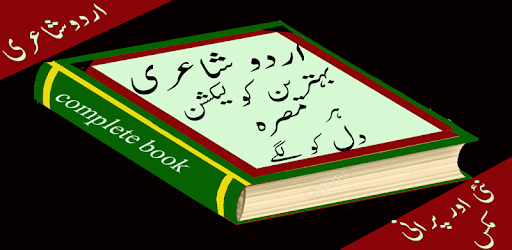 urdu poetry 1 0 apk download for Android • com shaziapps