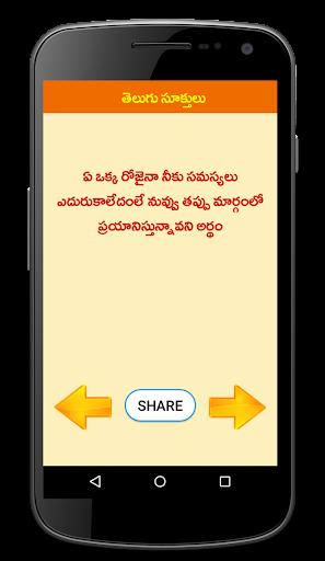 Telugu Quotes(Telugu Sukthulu) 1.8 screenshots 2