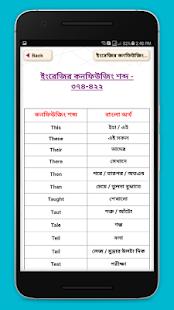 ইংরেজি বিভ্রান্তিকর শব্দ - English Confusing Word - náhled