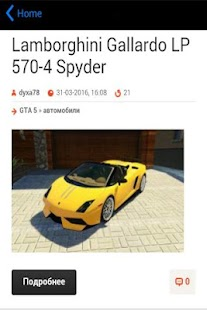 New Cheats Cars of gta 5- screenshot thumbnail