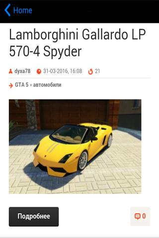 New Cheats Cars of gta 5- screenshot