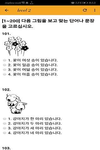 Korean EPS-TOPIK 1.1.1.1 screenshots 4