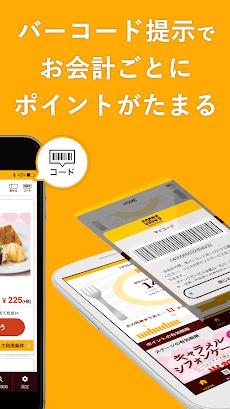 ココウェブ ~ココス公式アプリ~のおすすめ画像2