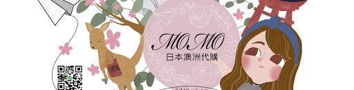 💕Momo日本澳洲代購小屋💕封面主圖