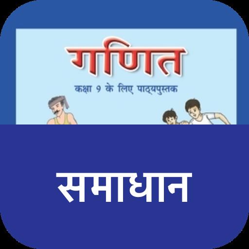 Class 9 Maths NCERT Solutions in Hindi Offline