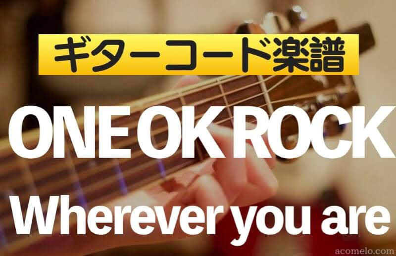 ONE OK ROCK「Wherever you are」のアイキャッチ画像
