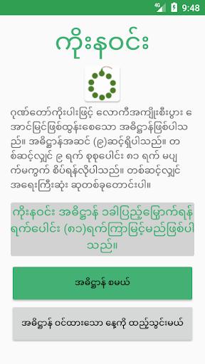 Koe Na Win 1.0.2 screenshots 1