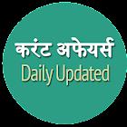 Hindi Current Affairs 2016 icon