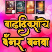 Marathi Happy Birthday Banner Maker & Photo Editor