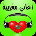 أفضل أغاني مغربية 2017 icon