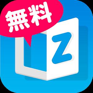 マンガ図書館Z 〜3800巻無料・読み放題のコミックアプリ!