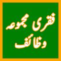 Qurani Fiqri Majmua Wazaif مجموعہ وظائف icon