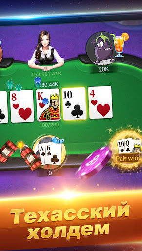 Poker Texas u0420u0443u0441u0441u043au0438u0439  gameplay | by HackJr.Pw 2