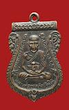 เหรียญเสมา หลวงพ่อทวด รุ่น 3 วัดช้างไห้