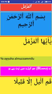 Surah Muzammil In Arabic With Urdu Translation for PC-Windows 7,8,10 and Mac apk screenshot 10