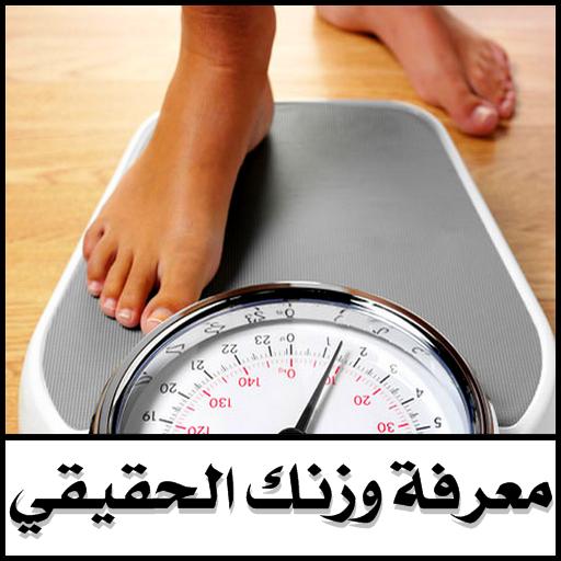 معرفة الوزن المثالي