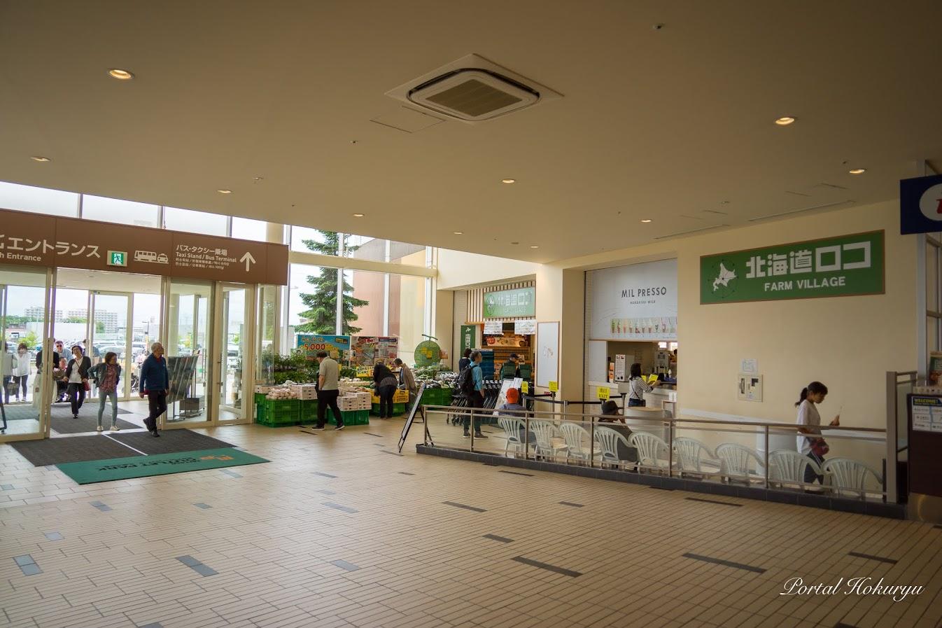 北竜町特産品販売フェアは正面入口入って左手「北海道ロコファームビレッジ」