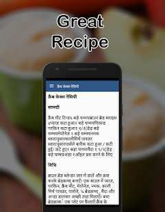 Baby food recipe hindi apps on google play screenshot image forumfinder Gallery