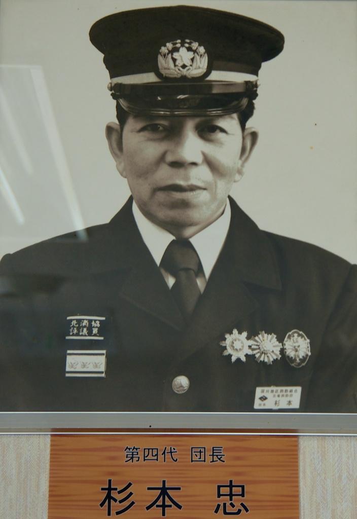 Photo: 第4代団長・杉本忠 氏 北竜消防(深川地区消防組合 深川消防署北竜支署)