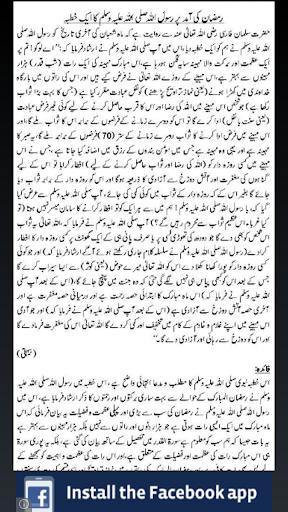 Ramzan Khutba-e-Rasool S.A.W.