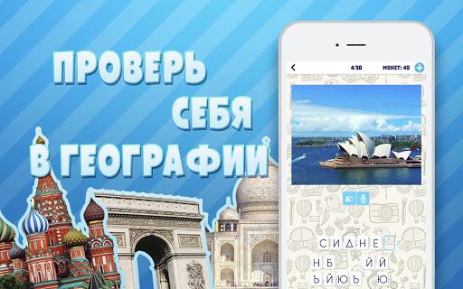 Угадай го�ода ми�а по �о�о apk 11 download only apk