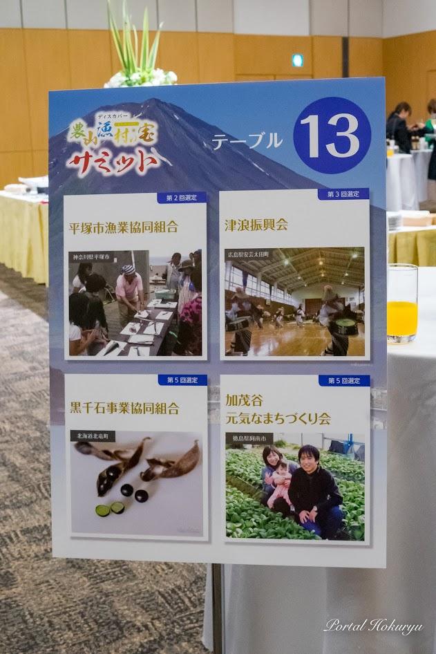 ディスカバー農山漁村(むら)の宝・交流会・黒千石事業協同組合(テーブル13)