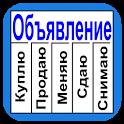 Доски объявлений (Сайты) icon