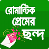 2017 Happy New Year bangla sms