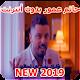 Hatim Ammor 2019 حاتم عمور APK