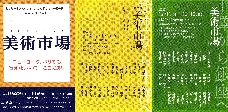 [美術市場 土澤から銀座へ] 伊藤 洋子 も 美術展示。