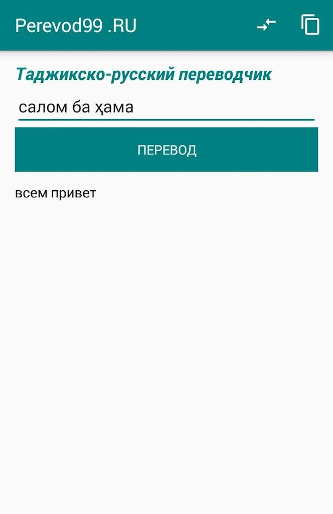 курсов предполагает фото с таджикского перевод на русский сервисом фото-печати, тогда