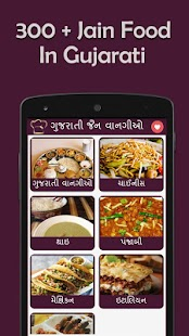Gujarati Jain Recipes(Vangio) - náhled