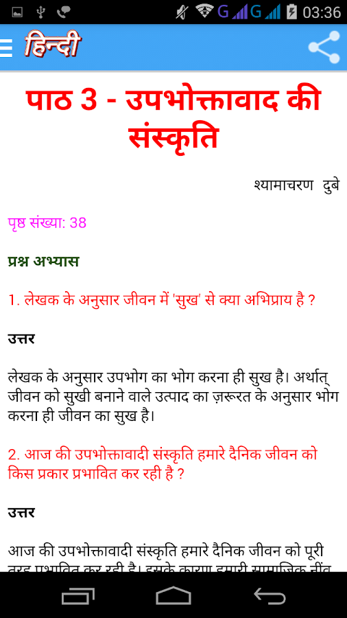 Class 9 hindi solutions android apps on google play class 9 hindi solutions screenshot fandeluxe Images