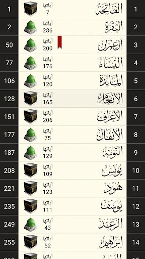 القرآن الكريم بدون انترنت screenshot 4