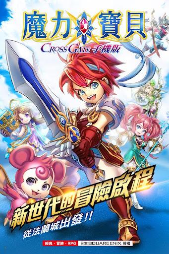 魔力寶貝-Square Enix授權完美公測