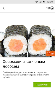Sushi Love- screenshot thumbnail