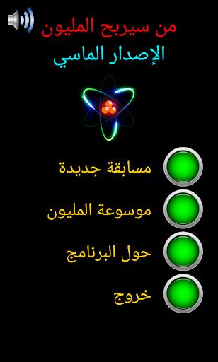 益智必備免費app推薦|من سيربح المليون الماسي線上免付費app下載|3C達人阿輝的APP
