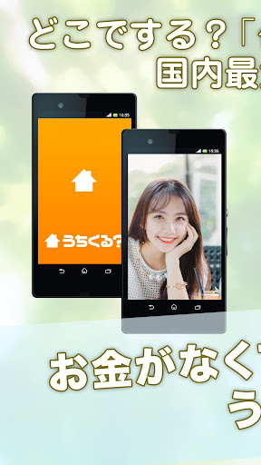 無料出会い系アプリ『うちくる』簡単チャットご近所トーク広場!