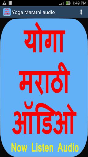 Yoga Marathi Audio